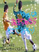 静岡北高サッカー部