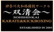 karate&kickboxing soushin-kai