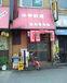 中華料理とんちゃん