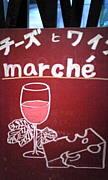 チーズとワイン marche'