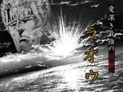 愛深き最強の強敵-ラオウ-