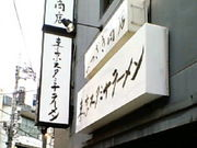 東京スタミナラーメン