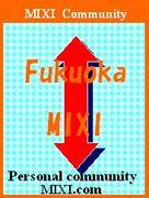 最強!! Fukuoka  mixi