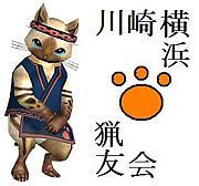 川崎横浜猟友会 3rd版w