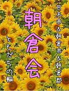 ☆★朝倉会★☆