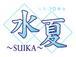 水夏 〜SUIKA〜