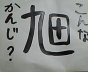 八戸☆旭ヶ丘小(S59〜60生)5の1