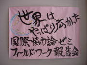 大平ゼミ(2004年入学者)
