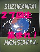 鈴蘭台高校27回生 元気?
