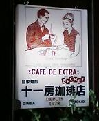 有楽町 十一房珈琲店の会
