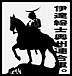 伊達絵士奥州連合軍。
