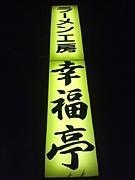 ◆◇ラーメン工房『幸福亭』◇◆