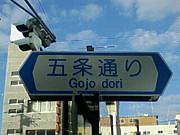 京都 五条通 -Gojo street-