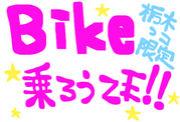 バイク乗り隊! 栃木隊。
