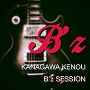 ☆神奈川県央B'zセッション☆
