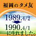 福岡のタメ友1989〜1990生れの会