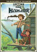 The Tom Sawyer Crew