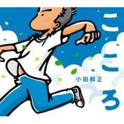 小田和正の未発売曲