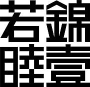 錦糸壹丁目若睦会 in mixi