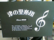 津の里楽団(小城市)