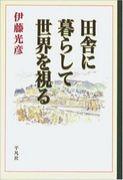 伊藤ゼミ【和光大学表現学部】