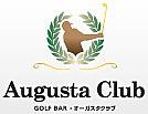 ゴルフバー オーガスタクラブ