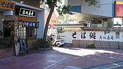糀谷 蕎麦処 恵比寿庵