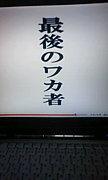 まなぶ(伝説の矢印)