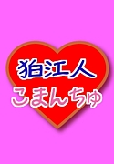 狛江人〜こまんちゅ〜