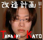 ☆TAKAAKI KATO☆ 改造推進部