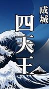 成城四天王