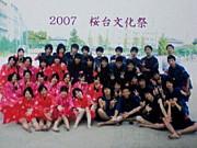 2008卒桜台3Cだよ