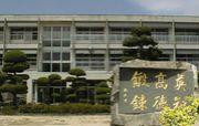 網田中学校