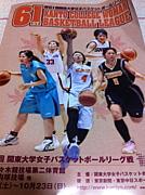 大学女子バスケットボール