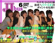 ♡JJbus?girls♡
