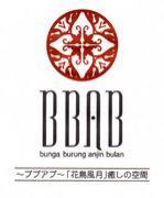 BBAB〜花鳥風月癒しの空間〜