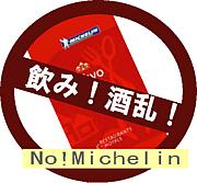 No!Michelin[飲み!酒乱]
