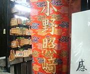 小野照崎神社が好き!