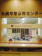 札幌市青少年センター