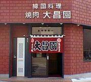 韓国料理 大昌園