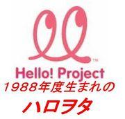 1988年度生まれのハロヲタ