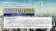 FX自動売買『CURRENSEE』