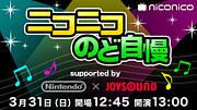 ニコニコのど自慢&Wii カラオケ U