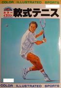 大妻中野 軟式テニス部