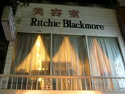 美容室 Ritchie Blackmore