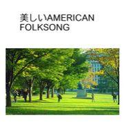 美しいAmerican Folk Song