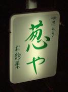 「三軒茶屋・葱や」(仮)