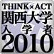 2010年度 関西大学入学者!!