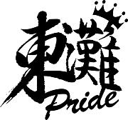 東灘PRIDE    @KOBE  ZINK