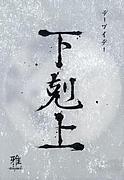 下剋ジョイント2009(仮)